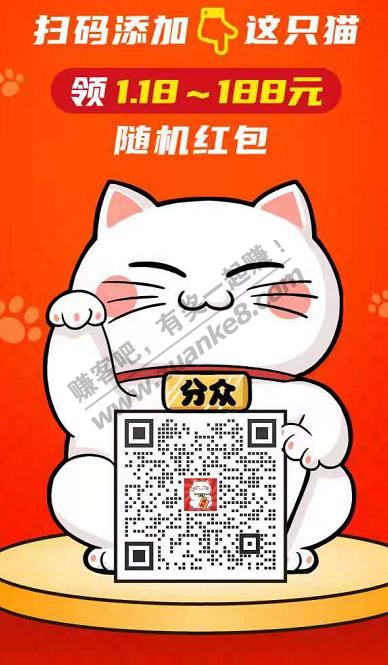微信1.18红包