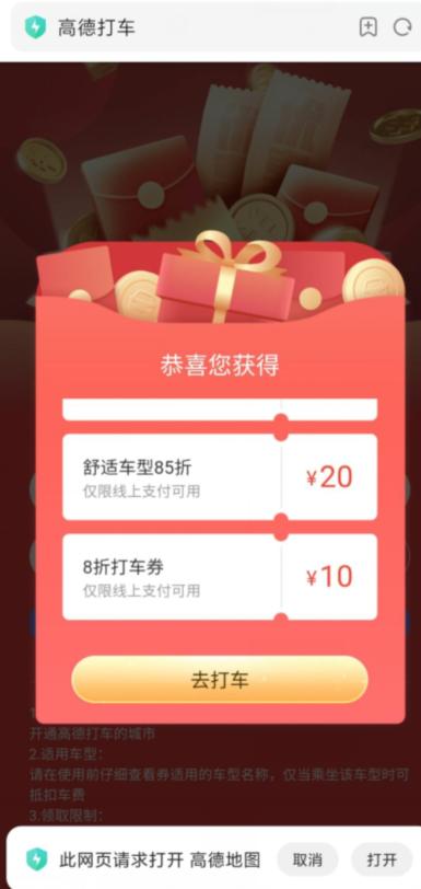 【免费领高德打车100元礼包】包含各类立减券和折扣券