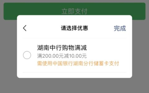 湖南中国银行储蓄卡小毛