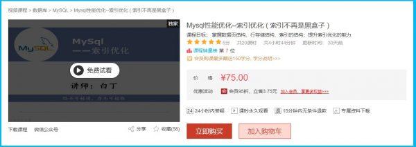 Mysql性能优化–索引优化 (索引不再是黑盒子) 会员免费下载