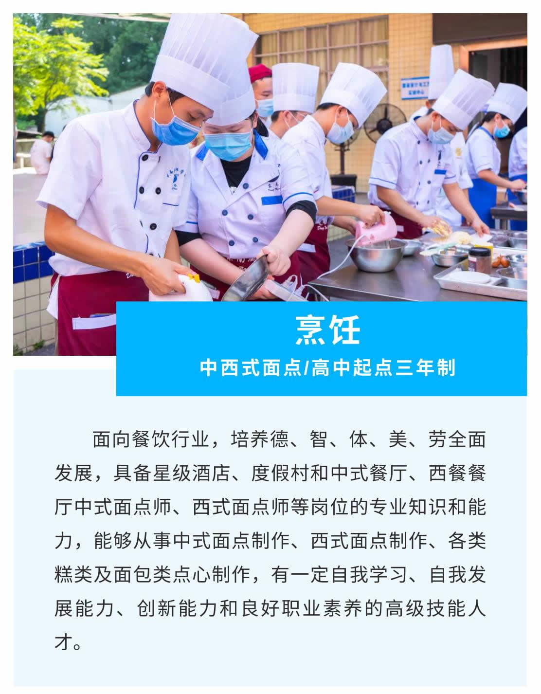 烹饪(中西式面点_高中起点三年制)-1_r1_c1.jpg