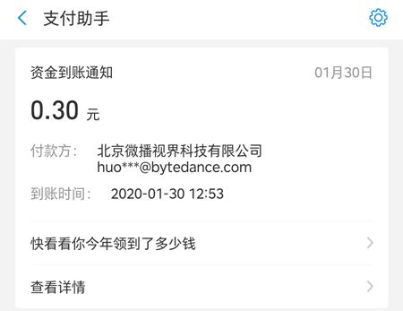 抖音极速版0.3元每天免费提现秒到账