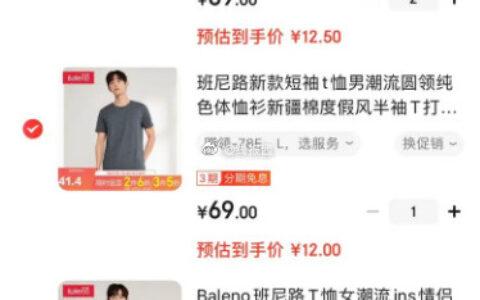 【京东】Baleno 班尼路 88802215-N 情侣款短袖T恤班尼