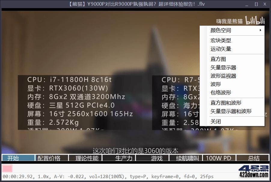 视频压制利器转换软件 ShanaEncoder v5.2.2
