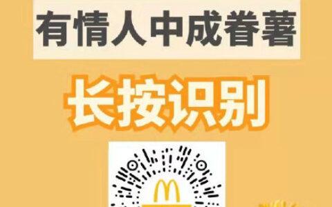 输入口令【有情人中成眷薯】领薯条随单兑换券