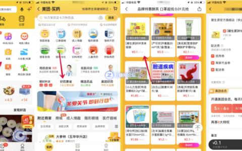 美团1毛钱包邮撸减肥茶!打开美团app—买药—好药惠