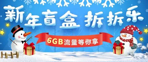 新年盲盒拆拆乐6GB免费流量等你拿