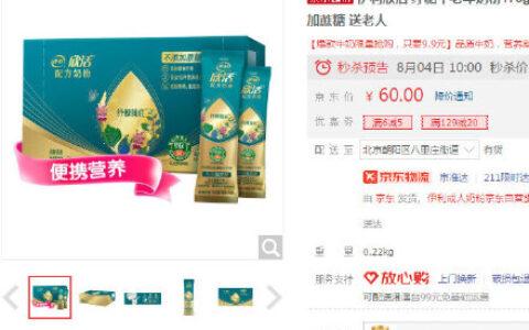 【京东】10点【限量】伊利欣活 纾糖中老年奶粉175g盒