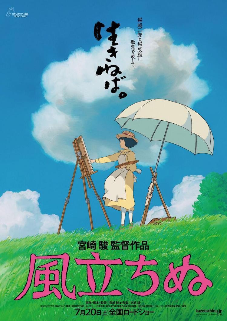宫崎骏《起风了》电影:现实与理想的碰撞