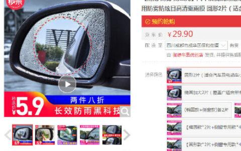 【京东】18点【前2000件】汽车反光镜防水膜2片【5.9包
