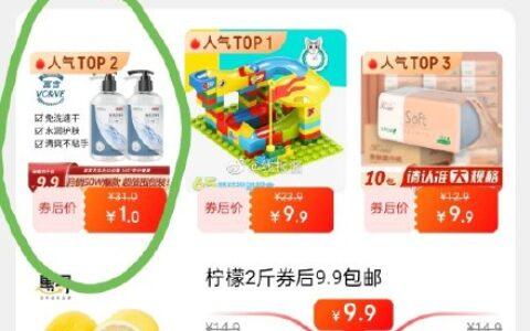 京东APP,领券中心,券后9.9,如图位置可一元买洗手液