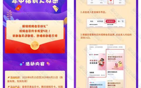 中国银行 限时5元购买腾讯视频爱奇艺月卡等