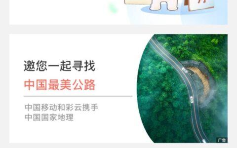 浙江移动领10G流量