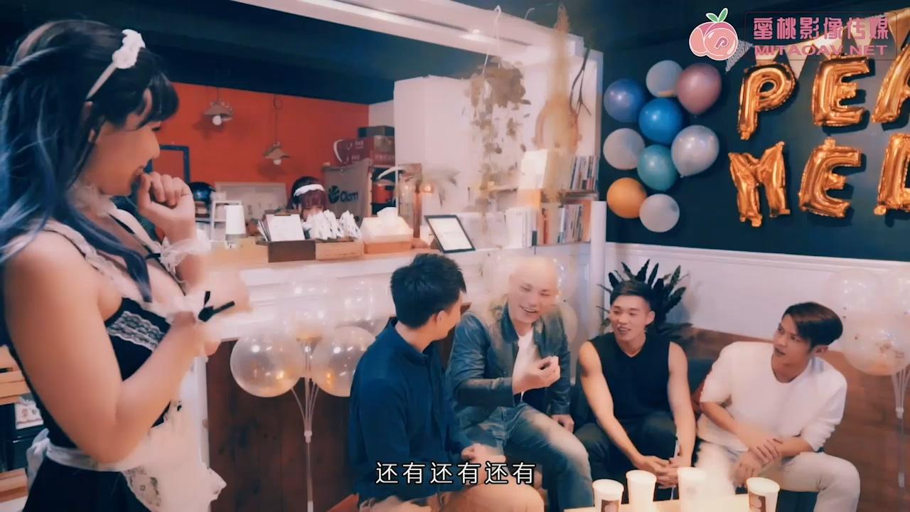 图片[3]-蜜桃影像传媒原版 PMS002 女仆咖啡厅EP4 感谢祭[MP4/804M]-醉四季
