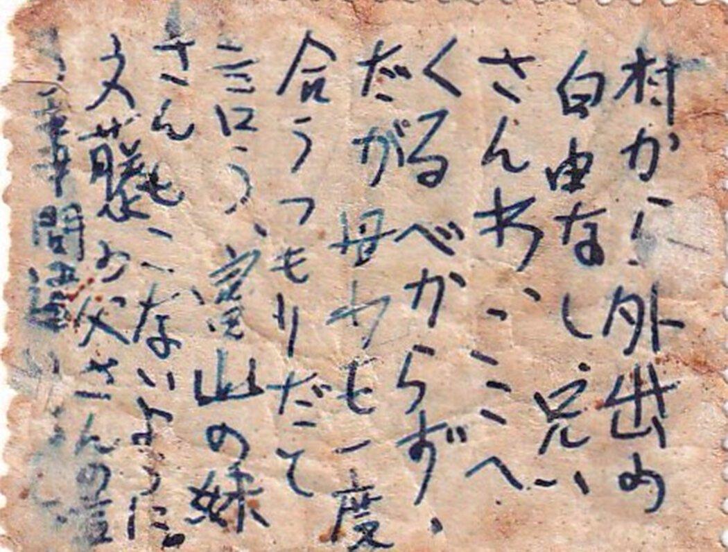"""写在朝鲜邮票背面的秘密信息。上面写着""""无法离开村庄""""和""""没有自由""""。这是由一名迁回朝鲜的朝鲜族男子在1961年左右写下的。"""
