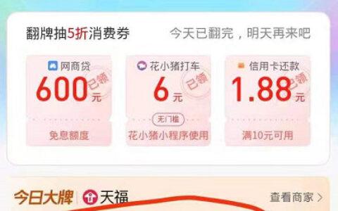 支付宝搜【消费券】反馈有天福1元购巧乐兹券,不同地