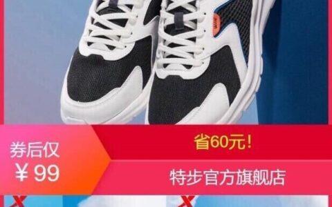 要运动鞋的来!国潮大牌!99撸【特步】夏季运动鞋99
