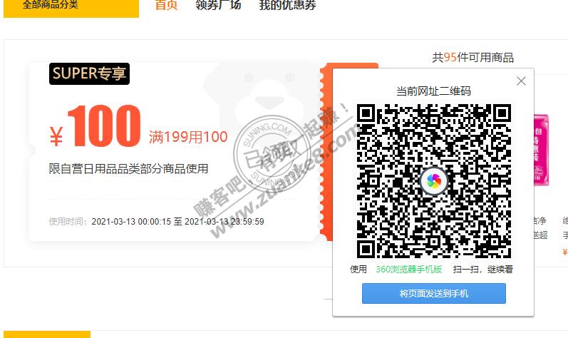 苏宁super领券 纸品199-100券