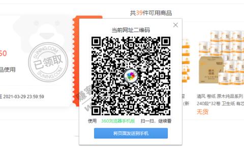 【苏宁】纸品99-50易券