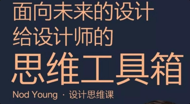 Nod Young·设计思维课