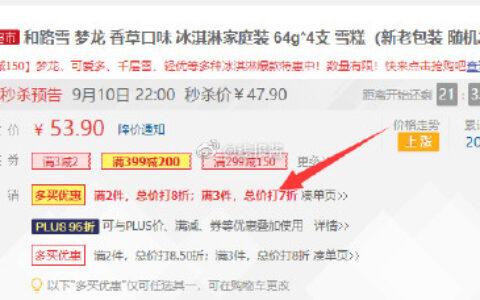 和路雪冰淇淋和路雪 梦龙江苏地区7折+plus折和299-150