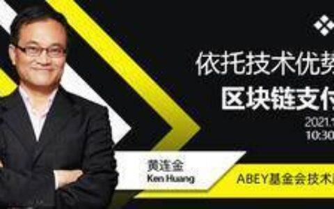 ABEY:依托技术优势抢占区块链支付高地