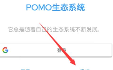 POMO:注册送5个POMO,推荐1人送5个POMO,明年1月1号可提现,已上JustSwap!手机挖矿模式,24小时手动点击启动一次!