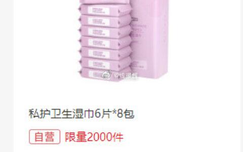 14点秒杀限量2000、9.9+运费卷京东京造 私护卫生湿巾6