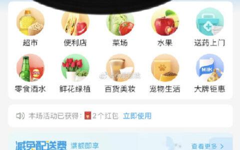 反馈 广东地区 饿了么-超市便利,滚动栏看到图一,抽
