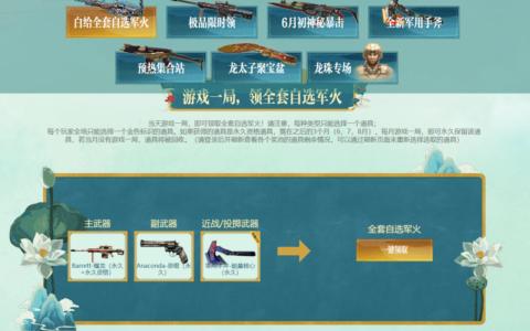 CF端午福利->全新永久军用手斧永久Barrett-耀龙免费