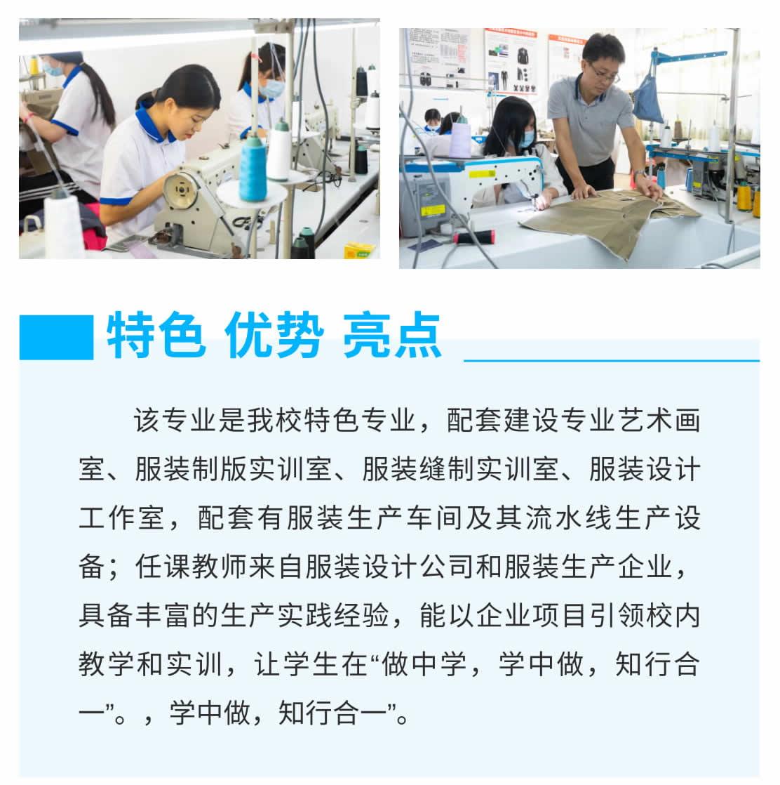 服装设计与制作(初中起点三年制)-1_r4_c1.jpg