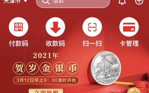 【云闪付】9点30分开始,app首页搜贺岁金银币,可预约