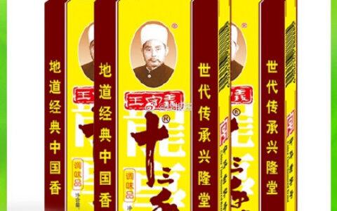 天猫超市包邮王守义十三香45g*3盒【9.6】(包邮)王守
