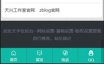 Z-Blog手机端底部工具栏官方泄露版-第1张图片-爱Q粉丝网