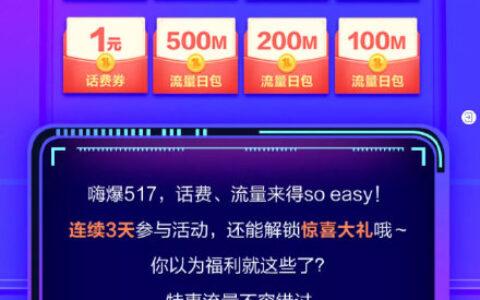 【移动】500M流量天天有,10元话费天天抽!微信端打开