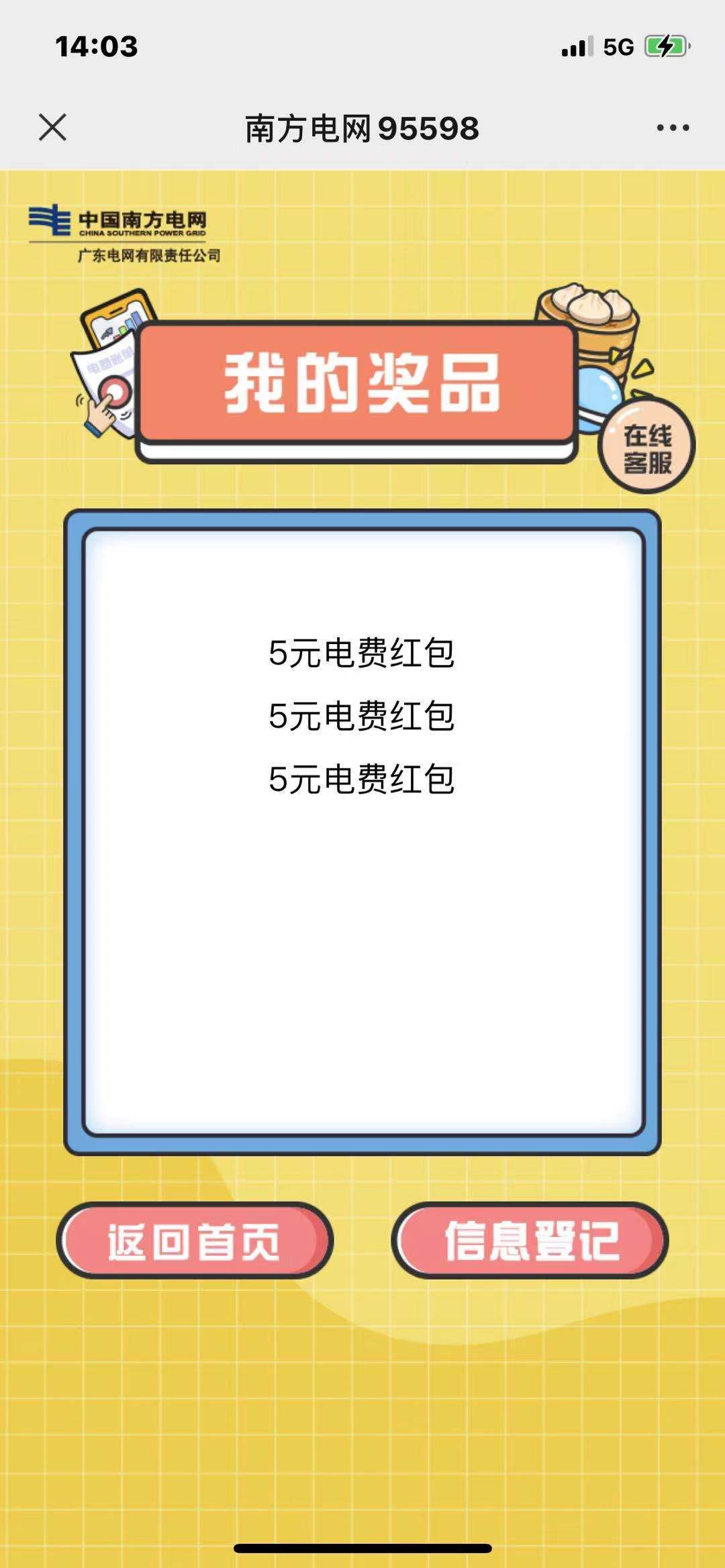限广东南方电网,电费红包