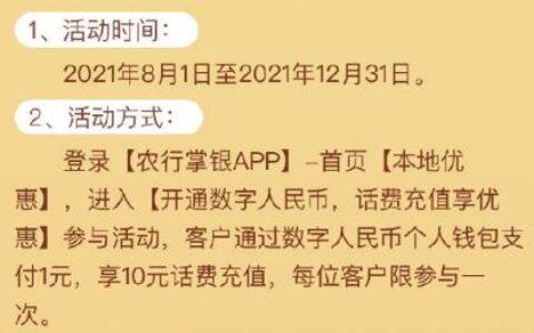 仅限成都 开通中国农业银行数字人民币 充1元得10元话费