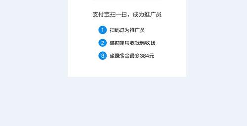 蚂蚁微客推广支付宝收钱码日赚百元?