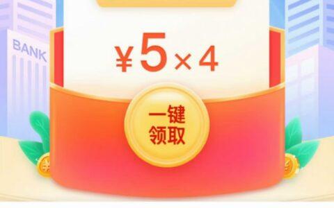 【邮政信拥卡领支付宝20元红包】全国可用,但需要定位