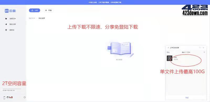 良心网盘「123云盘」正式上线!下载不限速!!