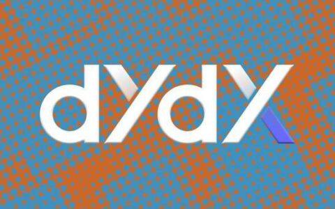 一文简单介绍 dYdX 的经济机制