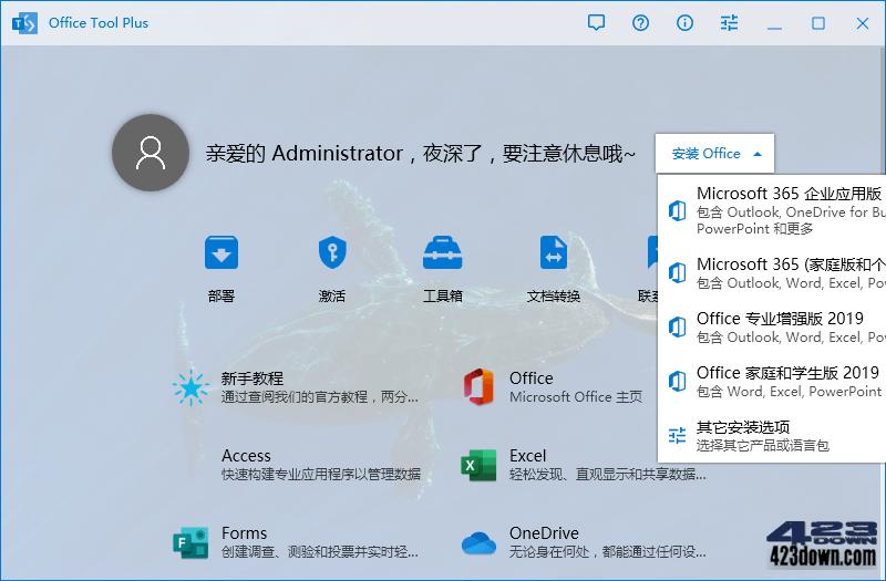 Office Tool Plus 8.2.6.3 下载安装管理Office