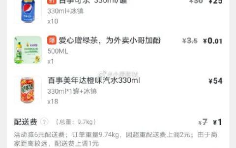 反馈 坐标广东惠州,美团外卖 美宜佳店铺59-25,联合