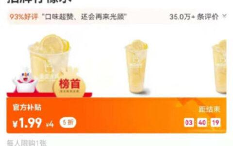 【美团】搜索【蜜雪冰城】部分地区有1.99买柠檬水