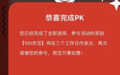 【京东免费领100个京豆】打开地址随便选择->中了三天