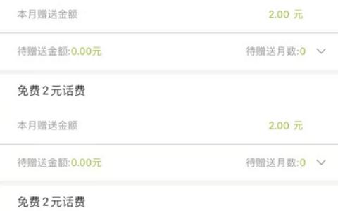 亲测能领速度上广东各地区都有,秒到20元话费