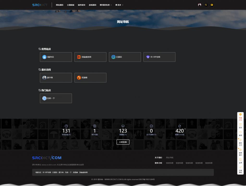 【WordPressRiPro美化包】RiPro 子主题美化 v2.0.0 支持5.4以后任何版本 永久更新!