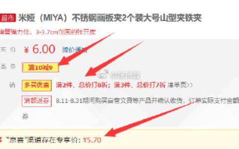 【京东】商品下面领取10-9礼金米娅(MIYA)不锈钢画板