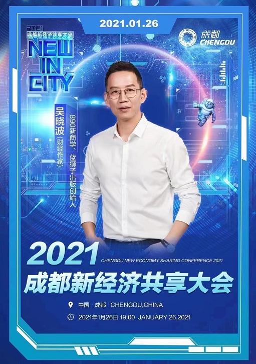 2021成都新经济共享大会召开,吴晓波将和成都MCN机构OST传媒合作第1张