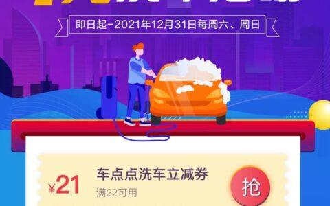 浙江1元洗车3(不含台州宁波)